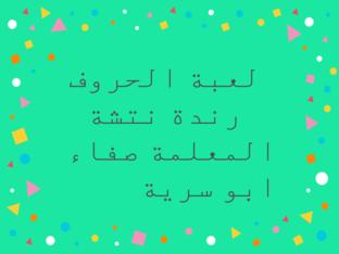 لعبة الحروف by randa natsheh