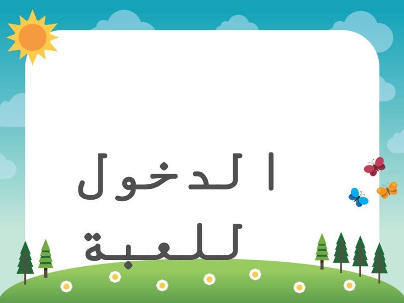 مراجعة الدروس by مليكة المزين