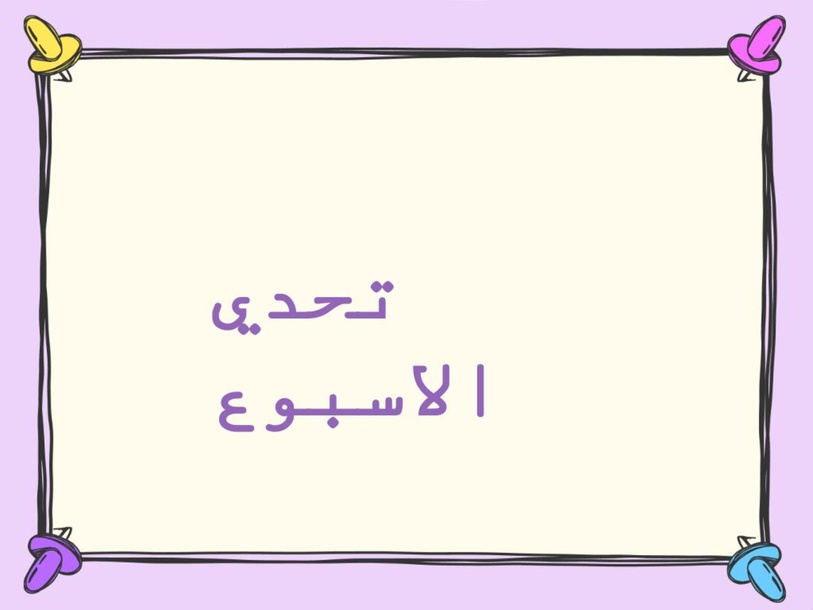 اختبري معلوماتك by مها الضبعان