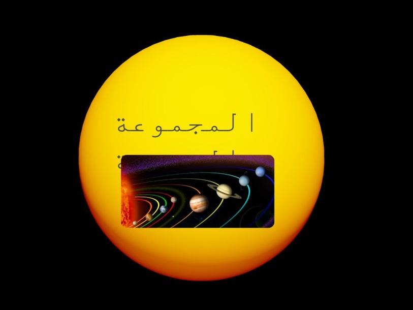المجموعة الشمسية by Zainab Siam