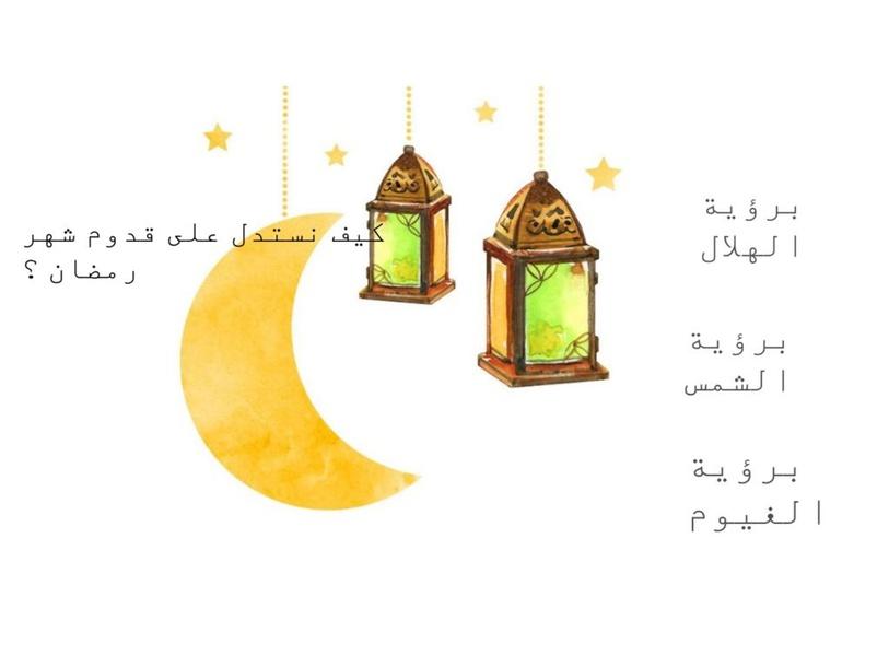 شهر رمضان by נהאיה נימר