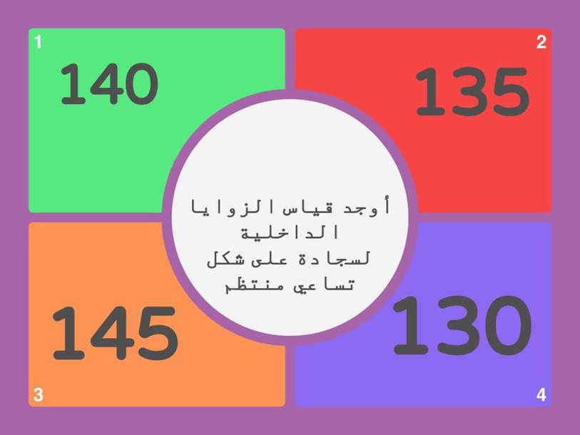 زوايا المضلع by Mariam Basri