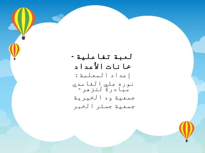 خانات الأعداد by نوره علي