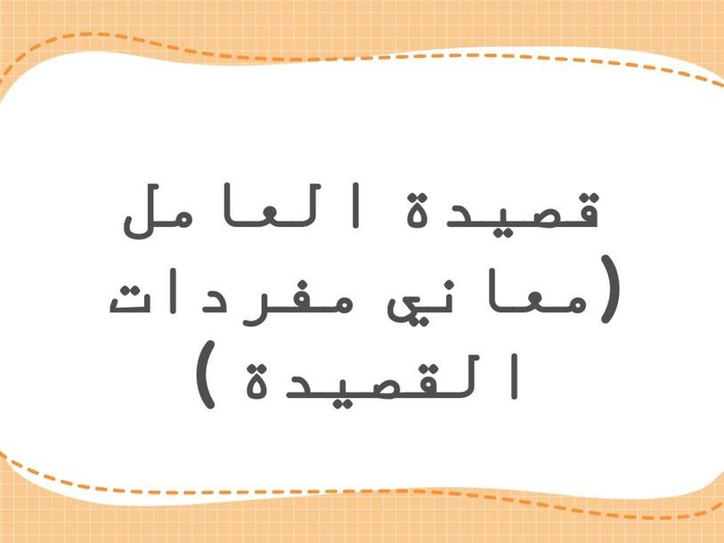 قصيدة العامل by afaf ali