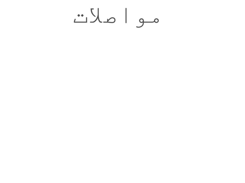 السفر  by AFIFA ELIHSINI