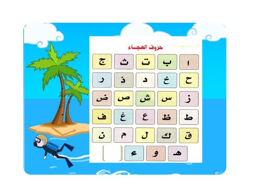 لعبة الحروف by נגיה ahmed