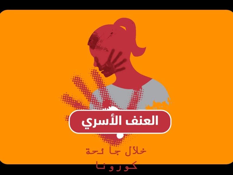 العنف الاسري by doaa maarouf
