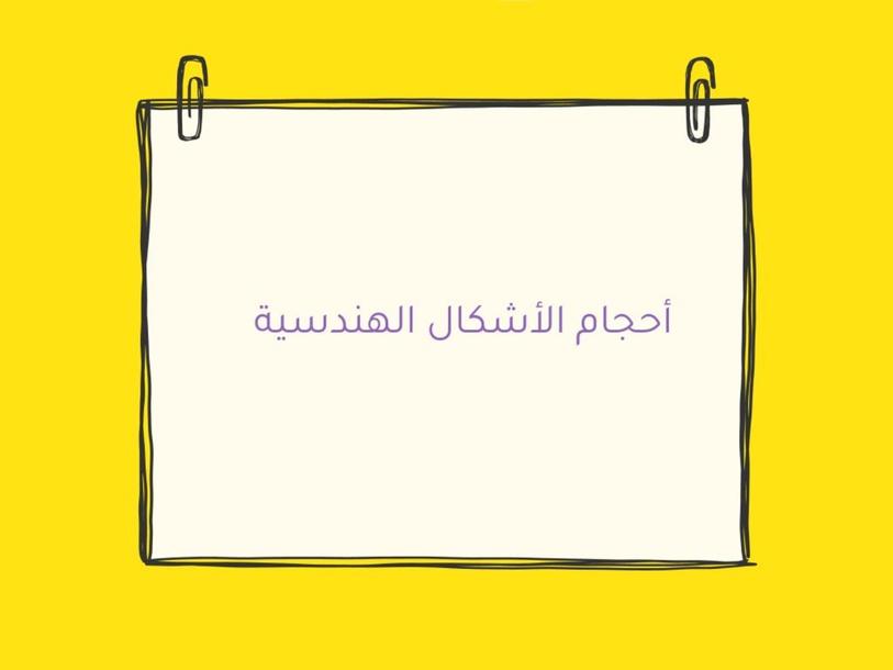 احجام الاشكال by Bshayer  Nasser