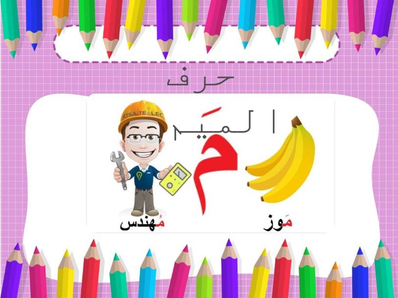 حرف الميم by sozan alamour