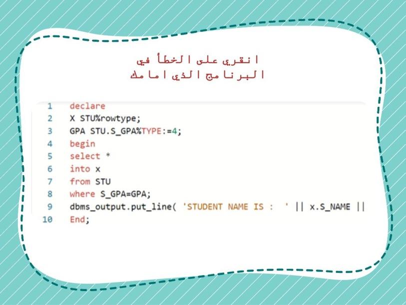 اكتشفي الخطأ by haifa shammari