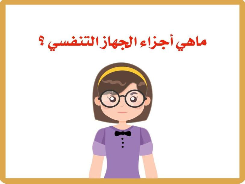 الجهاز التنفسي by Moudhi Alotaibi