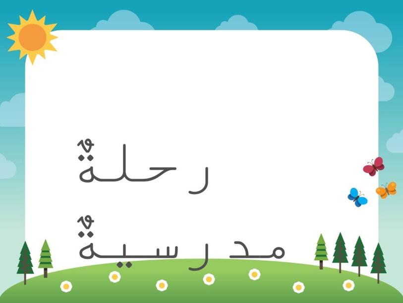 رحلةٌ مدرسيةٌ by meshoo 90
