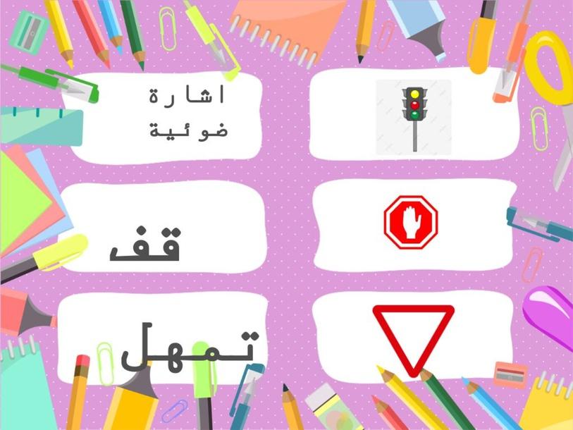 اشارات المرور by kawther najjar