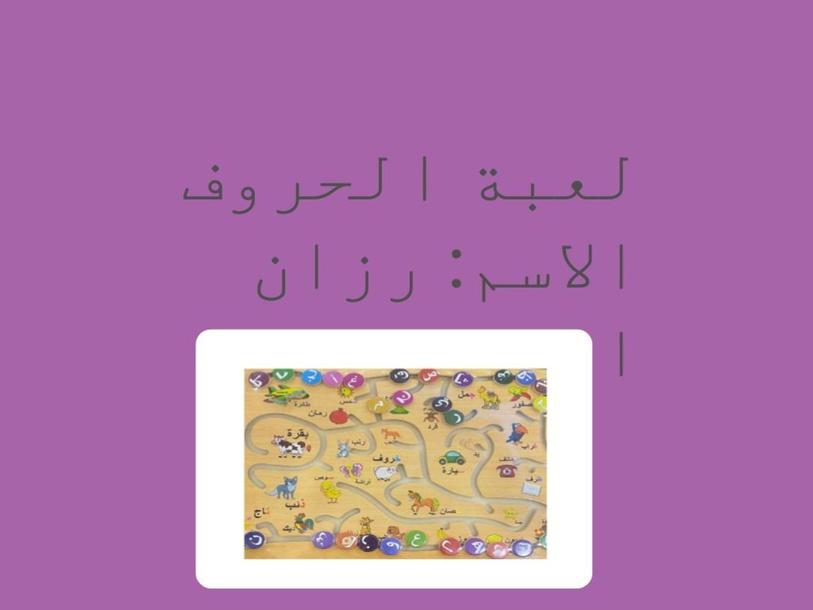 لعبة الحروف by razan abu diab