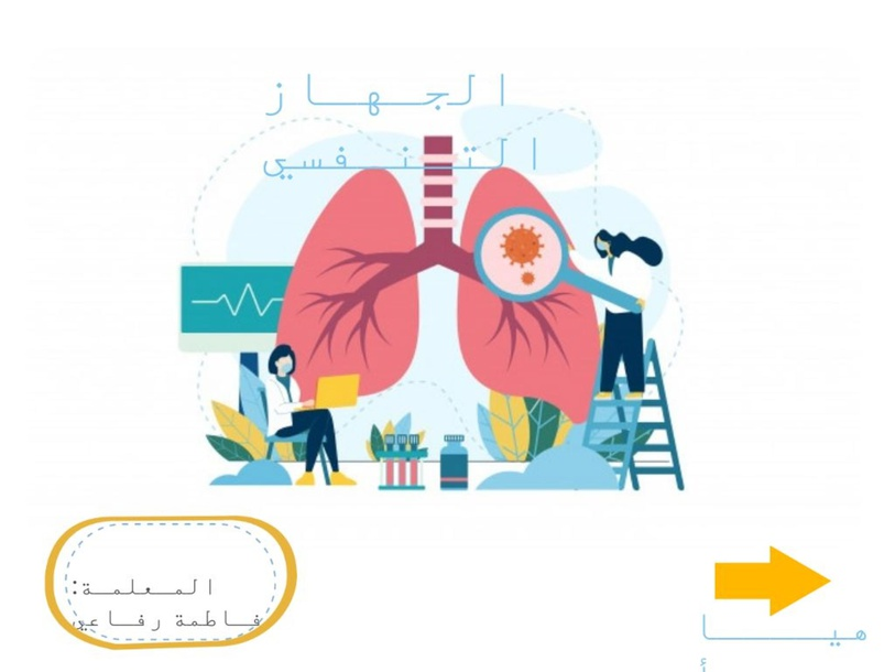 الجـهاز التـنفسي by assignment Saudi