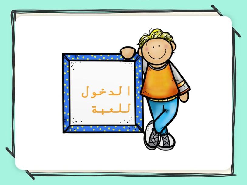 الفواكة  by אסיל קדח