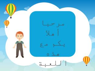 لعبة الحروف by sakeena alsaegh
