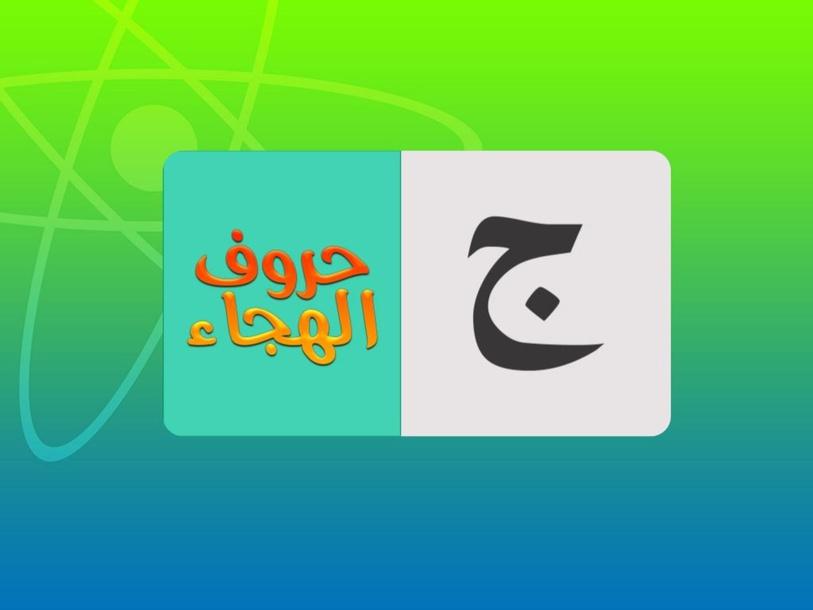 حرف الجيم by نوران سبيتان