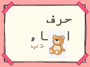 حرف الباء by hadeel kaissi