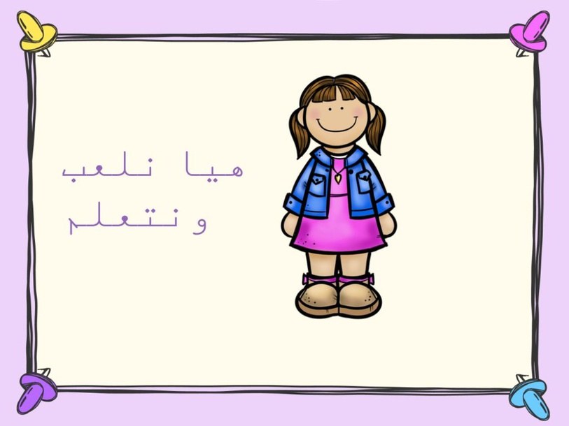الصف الرابع by فاطمة  الشمري