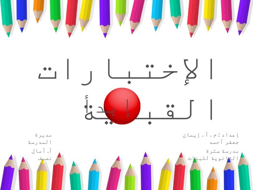 الإختبارات القبلية by Eman Salman