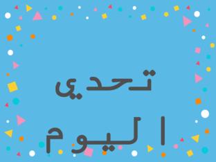 تحدي اليوم by yaqin adalieh