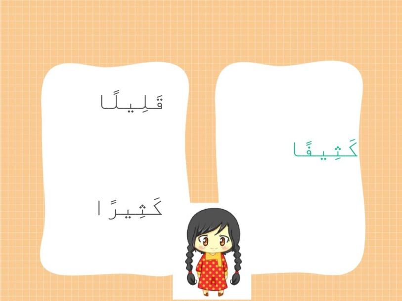 أنمي لغتي by Amna Alsalah