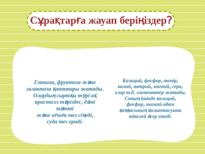 МИҒА ШАБУЫ by molya serikbai