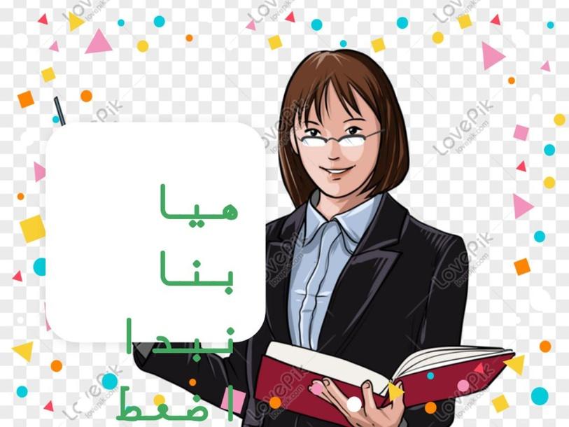 حاسة اللمس by تيماء عمار محاميد