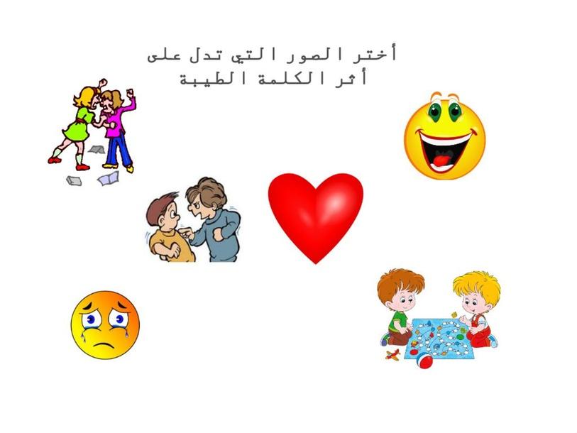 الكلمة الطيبة by Ahmed AlAmeri