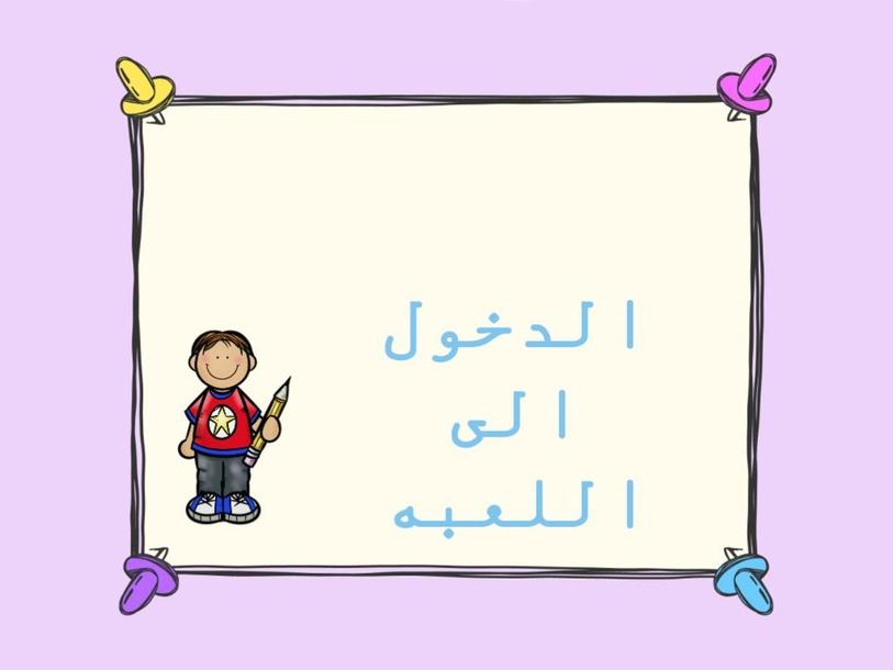 لعبة الالوان by sara alsultani