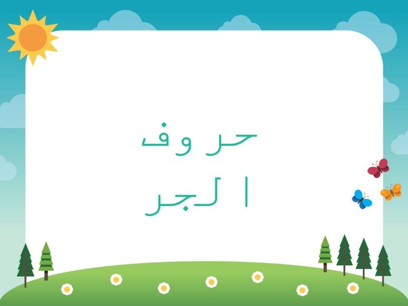 حروف الجر by Duaa Duaa