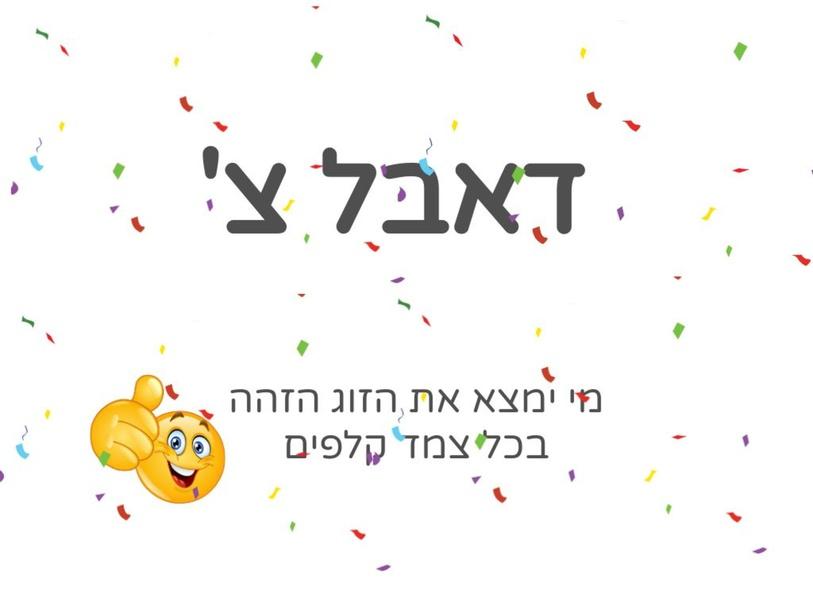 דאבל צ by Ofek Cohen Fayena