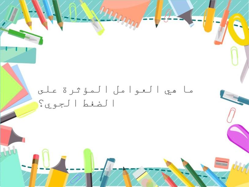 الضغط الجوي by asmaa Alrashidi