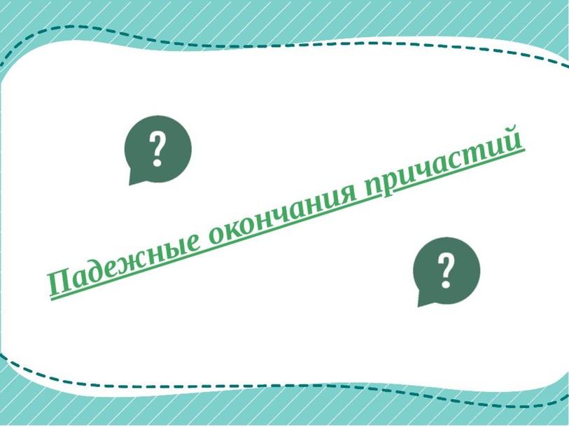 окончания прич/прил by Наталья Гафарова