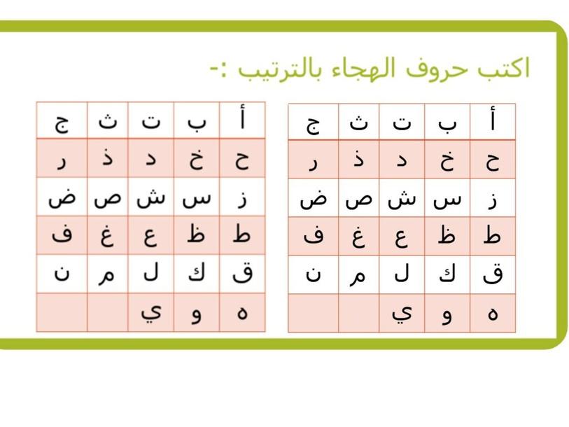 حرف ز-ض by laila alzaabi