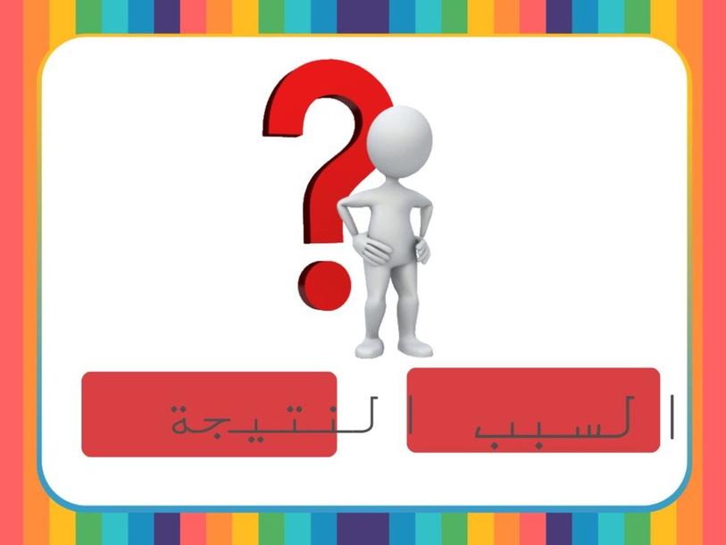 سبب ونتيجة by Samira Elbedour