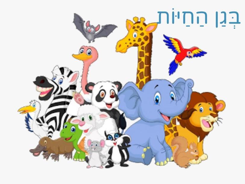 בגן החיות by Orit Shakarghi