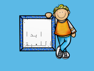 النعلم باللعب by Aziza Alharbi