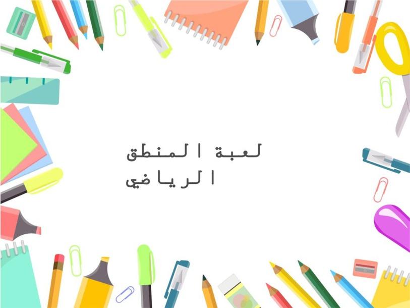 المنطق الرياضي by bayan natshea