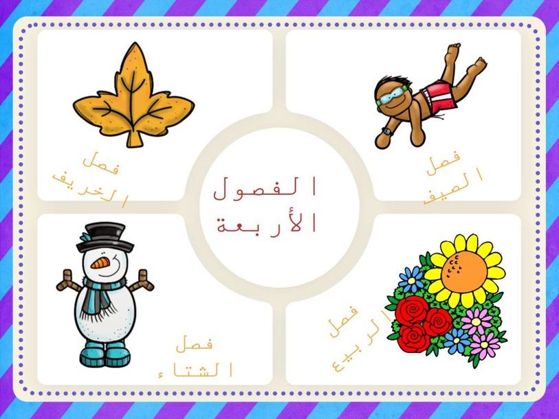 الفصول الأربعة by Raid Zaghal