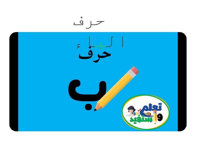 حرف الباء by m.sh.28899