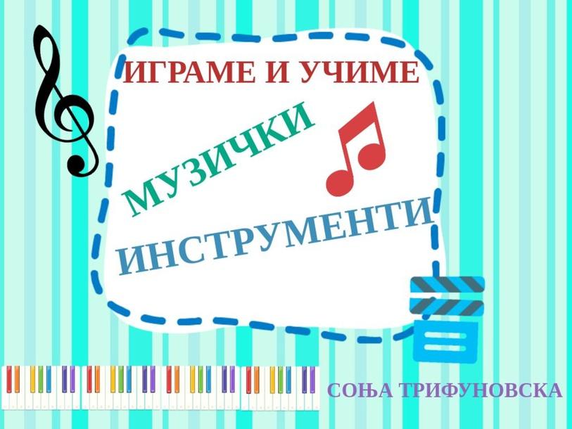 Музички инструменти by Sonja Trifunovska