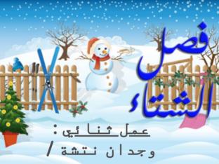 فصل الشتاء by Wijdan Natsheh