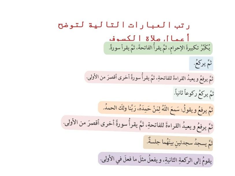صلاة الكسوف by MIRVAT ABDELMOGEET
