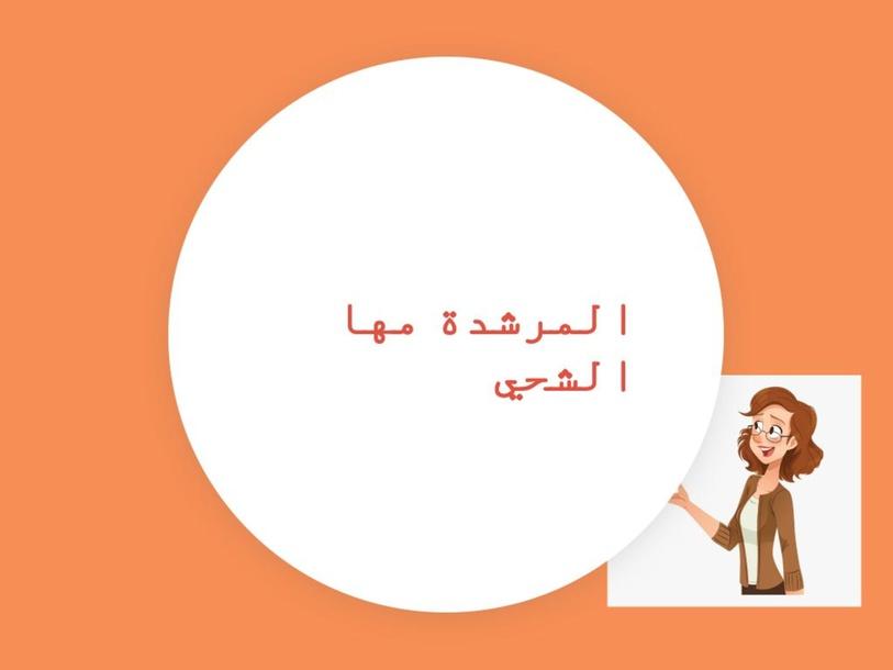 حق المعلم by Mahooy Alshe
