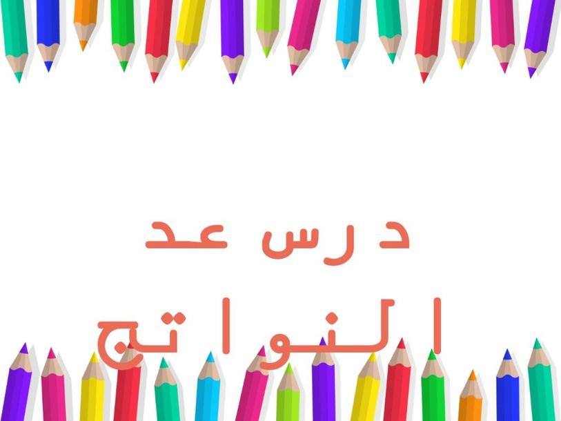 درس النواتج by ميساء يوسف أحمد