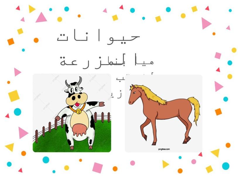 حيوانات المزرعة by סמר מוצלח