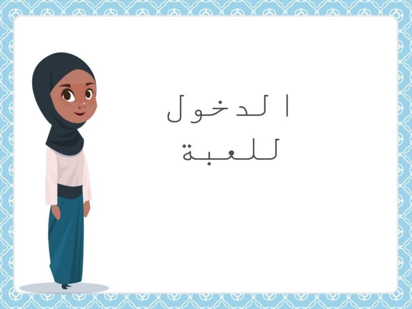 التقويم الختامي by Mouza alhasani