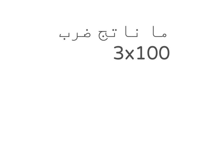 الضرب  by randa awad